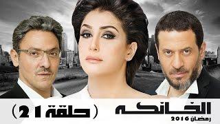 مسلسل الخانكة - الحلقة 21 (كاملة) | بطولة غادة عبدالرازق