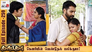 Ganga Tamil Serial   Episode 259   4 November 2017   Ganga Latest Tamil Serial   Home Movie Makers