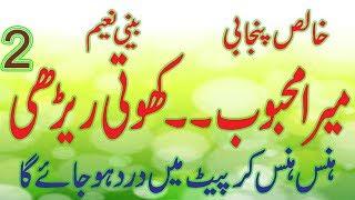 pakistani punjabi funny poetry khoti redhi mera mehboob 2 funniest punjabi shaeiry by BEENI NAEEM