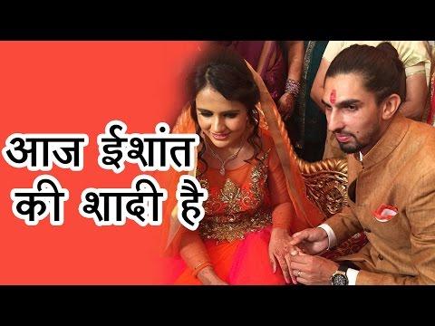 Ishant Sharma और Pratima Singh की आज है शादी