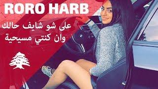 Roro Harb 2018  ala chou chayef halak عم اشربك يا كاس القضية ما منبيعا واذا كنتي مسيحية  رورو حرب