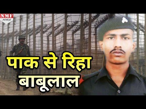 Pakistan ने Indian Soldier Chandu Chavhan को सौंपा, Surgical Strike के बाद चले गए थे सीमापार