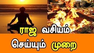 ராஜ வசியம் செய்யும் முறை - MANTHRIGAM