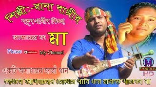 Abbashar dorodia shot ma/ kissha/ by rana bappy/ / public by M products HD
