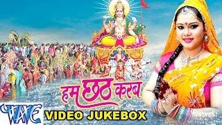 Anu Dubey Ham Chhath Karab Video JukeBOX Bhojpuri Chhath Geet 2015 New