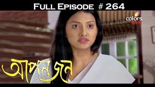 Aponjon - 9th May 2016 - আপনজন - Full Episode