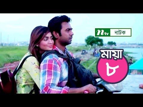 Bangla Natok - Maya (মায়া) | Episode 08 | Apurbo, Momo, Saif Khan, Othoi, Nomira | Drama & Telefilm