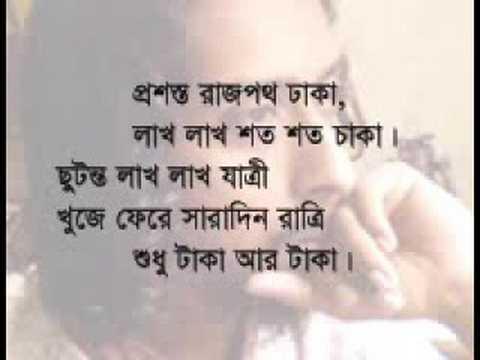 Rakib's Poem- TAKA bangla
