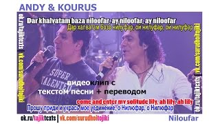 Andy and Kouros   Niloufar Lyrics + Translation Live 720p