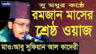 Bangla waz | মা বাবা, নামাজ রোজা | By mawlana  Abu Sufian Abedi Al Kaderi