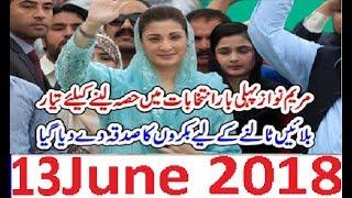 PMLN Maryam Nawaz Media Talk Bara Elaan 13 June 2018 | Bashes PTI Imran Khan