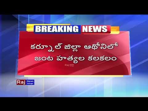 Xxx Mp4 Two Brothers Found Brutally Murdered In Kurnool Dist Raj News Telugu 3gp Sex