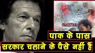 Pakistan पूरी तरह बैकफुट पर, Imran Khan ने कहा, देश चलाने के लिए पैसा नहीं