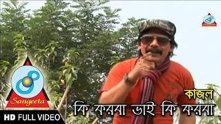 Kajol - Ki Korba Bhai Ki Korba | Album Lal Jilapi | Bangla Perody Song | Sangeeta
