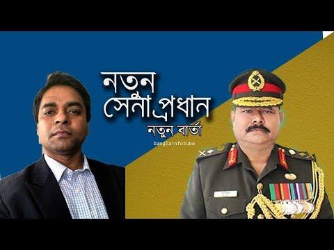 নতুন সেনা প্রধান বনাম নতুন বার্তা ! Bangladesh New Army chief Vs New messages II Bangladesh Update