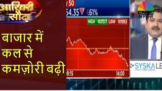 Aakhri Sauda   बाजार में कल से कमज़ोरी बढ़ी   1st Dec   CNBC Awaaz