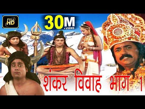 Xxx Mp4 शंकर विवाह भाग 1 Shankar Vivah Part 1 Pt Gurunarayan Bhardwaj Hindi Kissa Lok Katha 3gp Sex