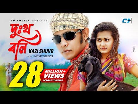 Xxx Mp4 Dukkho Boli Kazi Shuvo Official Music Video Bangla Hit Songs Full HD 3gp Sex