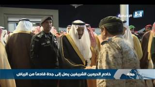 خادم الحرمين يصل إلى جدة قادماً من الرياض