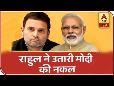 Xxx Mp4 Rahul Gandhi Mimics PM Modi In MP ABP News 3gp Sex