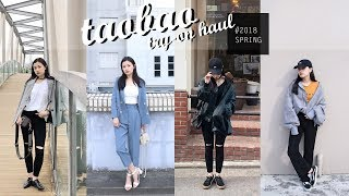 預備備⚠ 2018春天淘寶來啦  春季穿搭單品懶人包|TAOBAO Spring Try-On Haul|夢露 MONROE