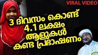 3 ദിവസം കൊണ്ട് 4.1 ലക്ഷം ആളുകള് കണ്ട പ്രഭാഷണം │ Latest Islamic Speech Malayalam │ Vahab Naeemi