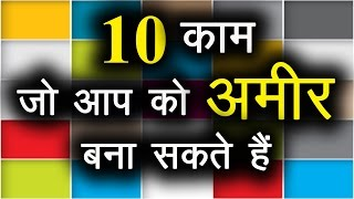 10 काम जो आपको अमीर बना सकते हैं । Top 10 Business Ideas in India in Hindi with small investment  