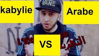 Kabylie VS Arab , Anes Tina l'éxpérience