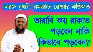 Ramadan, Taraweeh┇Darse Bukhari ᴴᴰ ┇ Abdur Razzaque bin Yousuf 2017
