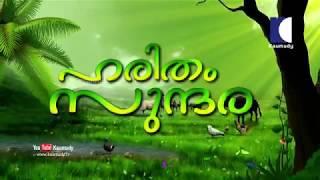 Haritham Sundaram   EP 165   Promo   Kaumudy TV