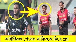 কলকাতা নাইট রাইডার্স এর ময়নাতদন্তে সাকিবকে নিয়ে প্রশ্ন উঠেছে  Shakib al Hasan IPL | KKR | BD Cricket