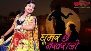 Latest Rajasthani Song 2017 | Ghoomar Chhe Nakhrali | Bhumika Agarwal