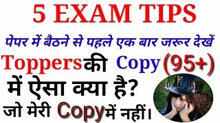how to complete exam on time ,how to attempt paper in time