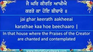 Gurbani   KIRTAN SOHILA SAHIB   Read along with Bhai Tarlochan Singh Ji   Bedtime Path