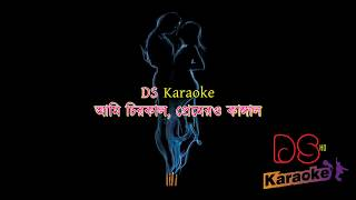 Ami Chirokal Premero Kangal Andrew Kishor Bangla Karaoke ᴴᴰ DS Karaoke