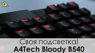 ✔  Обзор механической клавиатуры A4 Tech Bloody B540!