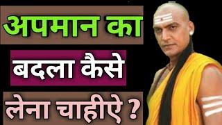 अपमान का बदला कैसे लेना चाहीऐ - Chanakya Neeti Video In Hindi 2019