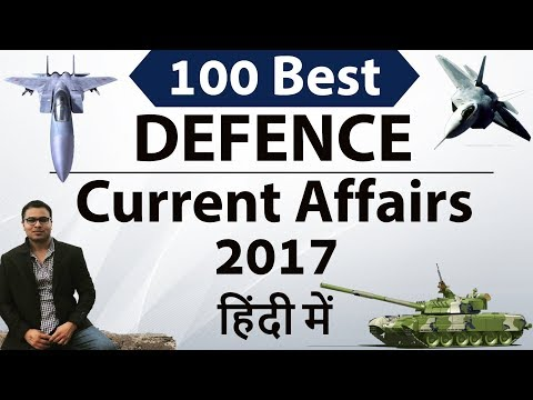 Xxx Mp4 100 Best Defence Current Affairs Set 1 For CDS NDA AFCAT SSB Exams Explained In Hindi 2017 2018 3gp Sex