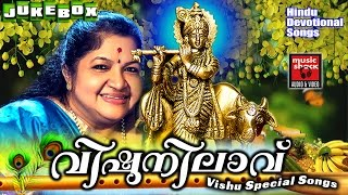 VISHU SONGS MALAYALAM 2017 | വിഷു നിലാവ് | Hindu Devotional Songs Malayalam | K S Chithra