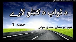 sheikh abu hassaan swati pashto bayan -  د ثواب د ګټلو لارې - حصه 1