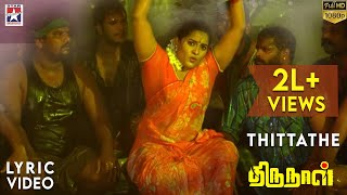 Thittathe Song With Lyrics | Thirunaal Tamil Movie Songs | Jiiva | Nayanthara | Srikanth Deva