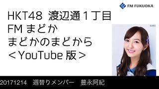 FM福岡「HKT48 渡辺通1丁目 FMまどか まどかのまどから YouTube版」週替りメンバー : 豊永阿紀 ゲスト : fairy w!nk(2017/12/14放送分)/ HKT48[公式]