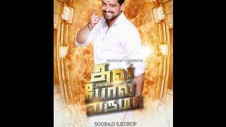 Thala Pola Varuma | Thala Pola Varuma Trailer | Thala Pola Varuma Teaser | Tamil Movie | Updates.