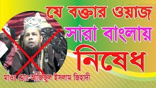 যে বক্তার ওয়াজ সারা বাংলায় নিষেধ - Bangla Waz 2017 - Azizul Islam Zihadi - Islamic Waz Bogra