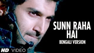 Sunn Raha Hai Bengali Version Ft. Aditya Roy Kapur, Shraddha Kapoor - Aashiqui 2 Movie