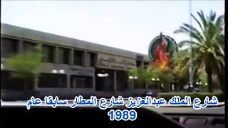 الرياض عام 1989 شارع الملك عبدالعزيز بتجاه الملز