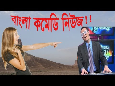 Xxx Mp4 Bangla Comedy NEWS 700K Views 3gp Sex
