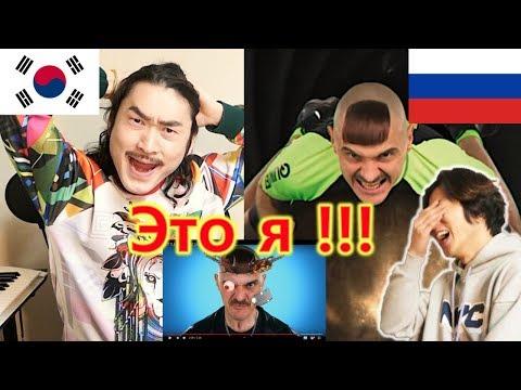 Xxx Mp4 Реакция корейцев на просмотр российского музыкального клипа впервые LITTLE BIG AK 47 3gp Sex