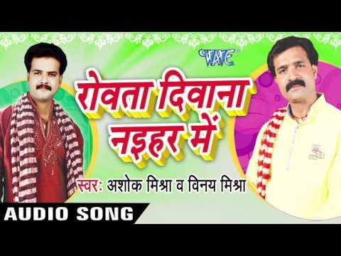 Xxx Mp4 ऐ सनम बा Ae Sanam Ba Rowata Dewana Nayehar Me Ashok Mishra Vinay Mishra Bhojpuri Song 3gp Sex