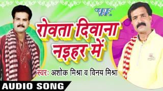 ऐ सनम बा | Ae Sanam Ba  | Rowata Dewana Nayehar Me | Ashok Mishra & Vinay Mishra | Bhojpuri Song